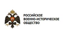 Российское военно-историческое Общество (РВИО)